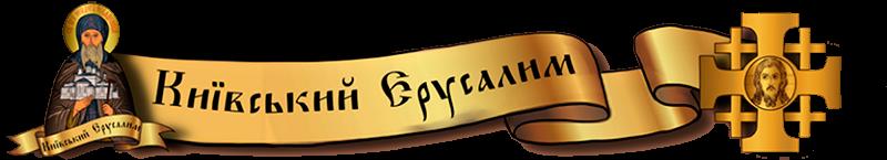 Храм прп. Феодора Освяченого  (Київський Єрусалим) -2021